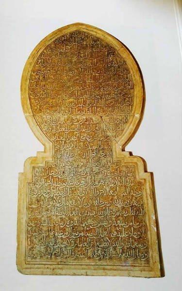 Lápida Fundacional del Maristán. Actualmente en el Museo de la Alhambra.